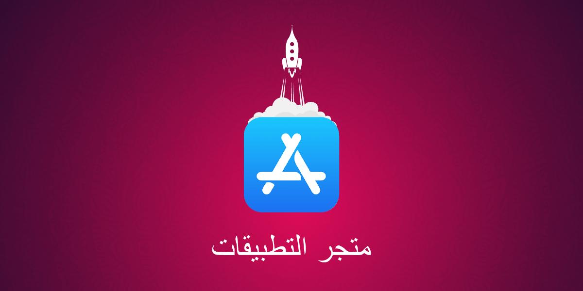 Apple Launches an Arabic App Store